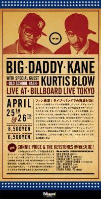 Big Daddy Kane VS Kurtis Blow