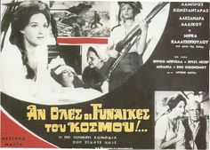 Image result for ελληνικές ταινίες αφίσες Cinema Posters, Movie Posters, Retro Posters, Old Movies, Greek, Actors, Fonts, Signs, Google