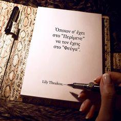 """Όποιον σ' έχει στο """"Περίμενε"""" να τον έχεις στο """"Φεύγα"""".  Χιούμορ, σχέσεις, quote, quotes, αποφθεγμα, αποφθέγματα, Lily Theakou, LilyWasHere, LilyWasHere.gr"""