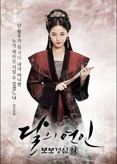 Moon Lovers: Scarlet Heart: Goryeo (k-drama, Scarlet Heart Ryeo Cast, Moon Lovers Scarlet Heart Ryeo, Moon Lovers Cast, Kdrama, Drama 2016, Heart Poster, Korean Hanbok, Weightlifting Fairy, Korean Traditional