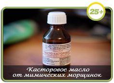 Касторовое масло лучше любого крема избавит от мимических морщин ЭФФЕКТИВНО, ЛЕГКО, ДОСТУПНО, БЕЗОПАСНО Против возрастных и мимических морщин Можно приготовить в домашних условиях крем, к