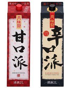 Beautiful #packaging. #Sake I think PD
