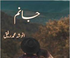 Janam Novel By:Anoosha M Rafiq Romantic Novels To Read, Online Novels, Famous Novels, Urdu Novels, Writers Write, Mystery Novels, Waiting For Her, Party Wear, Kurti