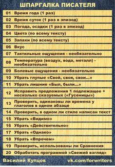 Writing Lists, Book Writing Tips, Film Books, My Books, Russian Literature, Freelance Writing Jobs, Study Motivation, Word Work, Writing Inspiration