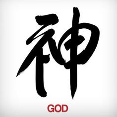 """Chinese Tattoo Symbols 