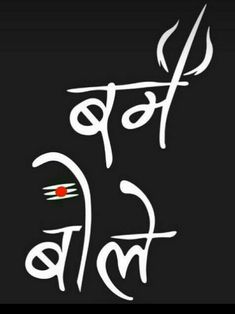 Yuvi banjara Mahakal Shiva, Shiva Art, Krishna, Lord Ganesha Paintings, Lord Shiva Painting, Swag Words, Mahadev Hd Wallpaper, Rudra Shiva, Funky Quotes