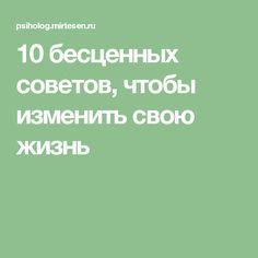 10 бесценных советов, чтобы изменить свою жизнь
