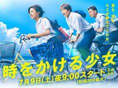 Toki_Shojo_zps0mwgwdrx.jpg 660×495 ピクセル