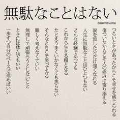 人生に無駄なことはひとつもない の画像|女性のホンネ川柳 オフィシャルブログ「キミのままでいい」Powered by Ameba