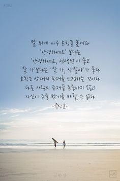 배경화면 모음 / 좋은 글귀 79탄 : 네이버 블로그 Wise Quotes, Famous Quotes, Korea Quotes, Korean Text, Korean Letters, Korean Words Learning, Handwritten Letters, Learn Korean, Korean Language