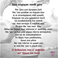 My Children Quotes, Son Quotes, Greek Quotes, Quotes For Kids, Words Quotes, Life Quotes, Sayings, Unique Quotes, Meaningful Quotes