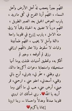 Mustapha Essouktani's media content and analytics Islam Beliefs, Duaa Islam, Islam Hadith, Islam Religion, Islam Quran, Alhamdulillah, Beautiful Arabic Words, Islamic Love Quotes, Islamic Inspirational Quotes