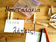 Dyslexia at home: Παίξε με τα μανταλάκια για να μάθεις το τσ! Άσκηση δυσλεξίας + κατεβάστε & εκτυπώστε Speech Language Therapy, Speech And Language, Educational Activities, Learning Activities, Learn Greek, Phonological Awareness, Learning Disabilities, Teaching Tips, Special Education