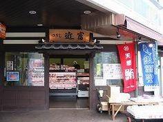 つきじ近富 - 4-8-1 Tsukiji, Chūō-ku, Tōkyō / 東京都 中央区 築地4-8-1