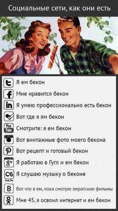 социальные сети, как они есть