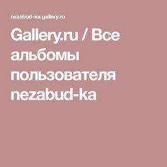 Gallery.ru / Все альбомы пользователя nezabud-ka