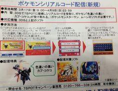Shiny Tapu Koko event announced for Japan