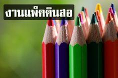 อาชีพเสริมแพ็คดินสอ งานฝีมือทําที่บ้าน 2560 รายได้เสริม ครั้งละ 300 บาท http://xn--12cm2caicg2d8dra0dcbcc0cyxta4e.blogspot.com/2017/01/2560-300.html