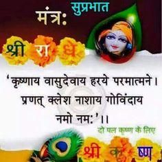 Suprabhaat from ashish Krishna Leela, Baby Krishna, Jai Shree Krishna, Krishna Love, Lord Krishna, Lord Shiva, Kali Mantra, Krishna Mantra, Radha Krishna Quotes