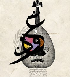 Arabic Calligraphy by Lina Amer