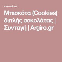 Μπισκότα (Cookies) διπλής σοκολάτας   Συνταγή   Argiro.gr
