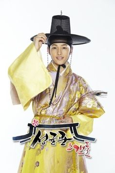 Sungkyunkwan Scandal - Song Joong-ki ~ Goo Yong-ha