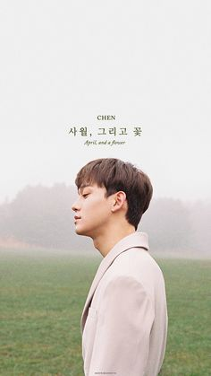Chen teaser image april and a flower Daejeon, Exo Chen, Suho Exo, K Pop, Virgo, 5 Years With Exo, Fandom, Kpop Exo, Expressions