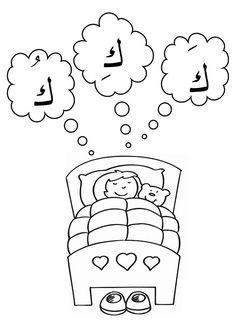 Kindergarten Class, Kindergarten Worksheets, Montessori Activities, Learning Activities, Learn Arabic Online, Learn Arabic Alphabet, Arabic Lessons, Arabic Language, Learning Arabic