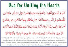 Dua for uniting the hearts