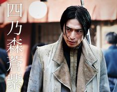 Aoshi Shinomori | 映画『るろうに剣心 京都大火編/伝説の最期編』公式サイト Takeru Sato, Live Action Movie, Rurouni Kenshin, His Eyes, Samurai, It Cast, Cinema, Japan, Actors