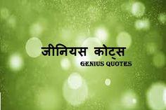 जीनियस पर कुछ अनमोल कोट्स | #Genius #Quotes in #Hindi http://www.gyanipandit.com/genius-quotes-in-hindi/