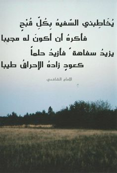 الإمام الشافعي Arabic Poetry, Arabic Words, Arabic Quotes, Islamic Quotes, Poet Quotes, Life Quotes, Pomes, Single Words, Quran Verses
