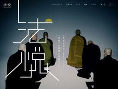 法悦 -HOUETSU