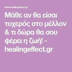 Μάθε αν θα είσαι τυχερός στο μέλλον & τι δώρα θα σου φέρει η ζωή! - healingeffect.gr Love You, Parenting, Mindfulness, Quotes, Articles, Angel, Science, Inspiration, Food