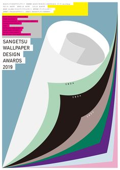 "Sangetsu is holding a wallpaper design competition, and the theme is the ""Joy of Design. Motion Poster, Design Competitions, Grafik Design, Illustrations And Posters, Editorial Design, Graphic Prints, Graphic Illustration, Cover Design, Layout Design"