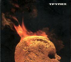 """""""Κεφάλι γεμάτο χρυσάφι"""", 1996, Τρύπες"""