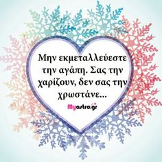 Picture Quotes, Love Quotes, Feeling Loved Quotes, Greek Quotes, Great Words, Notes, Facts, Feelings, Sayings