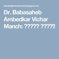 Dr. Babasaheb Ambedkar Vichar Manch: बौद्ध धर्म!! Buddha, Words, Blog, Blogging, Horse