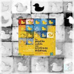 koukidaki: Βιβλία για παιδιά