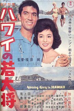 1963 ハワイの若大将