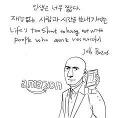 CEO의 명언 - 제프베조스편