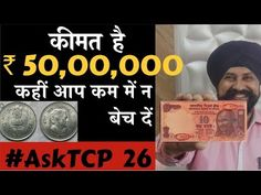 This video deals with Everything you can know from us through Ever wondered what hides behind the world of The Currency? Are these only coins, or do. Old Coins For Sale, Sell Old Coins, Old Coins Value, Old Coins Price, Coin Prices, Coin Values, Work From Home Jobs, Astrology, Youtube