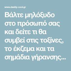 Βάλτε μηλόξυδο στο πρόσωπό σας και δείτε τι θα συμβεί στις τοξίνες, το έκζεμα και τα σημάδια γήρανσης - Daddy-Cool.gr