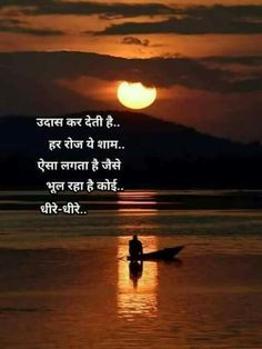 332 Best Hindi Gems Images In 2019 Quotes True Quotes Deep Words