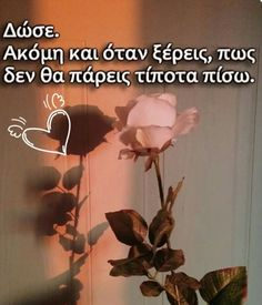 Picture Quotes, Love Quotes, Religion Quotes, Greek Quotes, Letters, Pictures, Abseiling, Qoutes Of Love, Photos