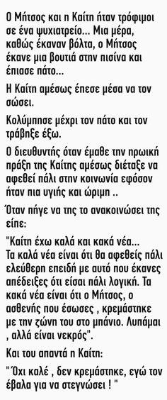 Ο Μήτσος και η Καίτη ήταν τρόφιμοι σε ένα ψυχιατρείο Jokes Images, Funny Jokes, Greece, Lol, Wisdom Quotes, Memes, Humor, Husky Jokes, Animal Jokes