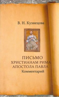 Кузнецова В. Письмо христианам Рима Апостола Павла. Комментарий