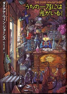 Diana Wynne Jones - The Ogre Downstairs - Japanese Cover