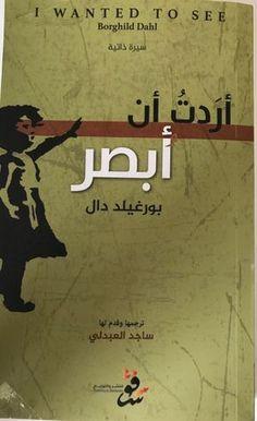 9d3b655b8 تحميل كتاب السيرة مستمرةpdf – أحمد خيري العمري | مذكرات | 21st