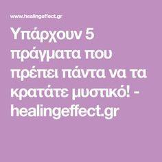 Υπάρχουν 5 πράγματα που πρέπει πάντα να τα κρατάτε μυστικό! - healingeffect.gr